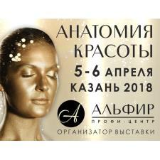 """Пострелиз с выставки """"АНАТОМИЯ КРАСОТЫ - 2018"""""""