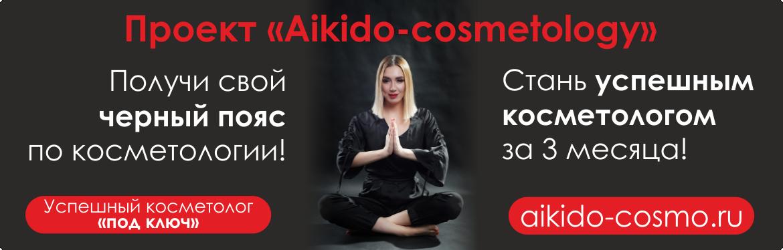 Проект «Aikido-cosmetology»