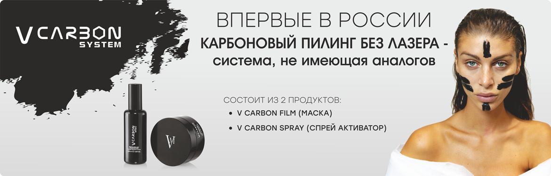 V Carbon System (Италия) – всесезонная карбоновая пилинг-система не имеющая аналогов!