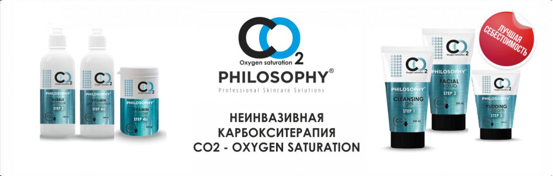 НЕИНВАЗИВНАЯ  КАРБОКСИТЕРАПИЯ  СО2 - OXYGEN SATURATION