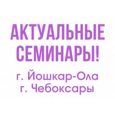 Актуальные семинары по городам: г. Йошкар-Ола и г. Чебоксары