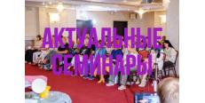 Актуальные семинары. Январь
