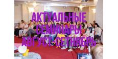 Актуальные семинары август-сентябрь