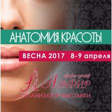 Пострелиз с выставки Анатомия Красоты Весна-2017