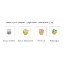 Иглы-серьги SafeTec с цирконием кубическим (CZ)
